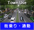 Town Use 街乗り・通勤